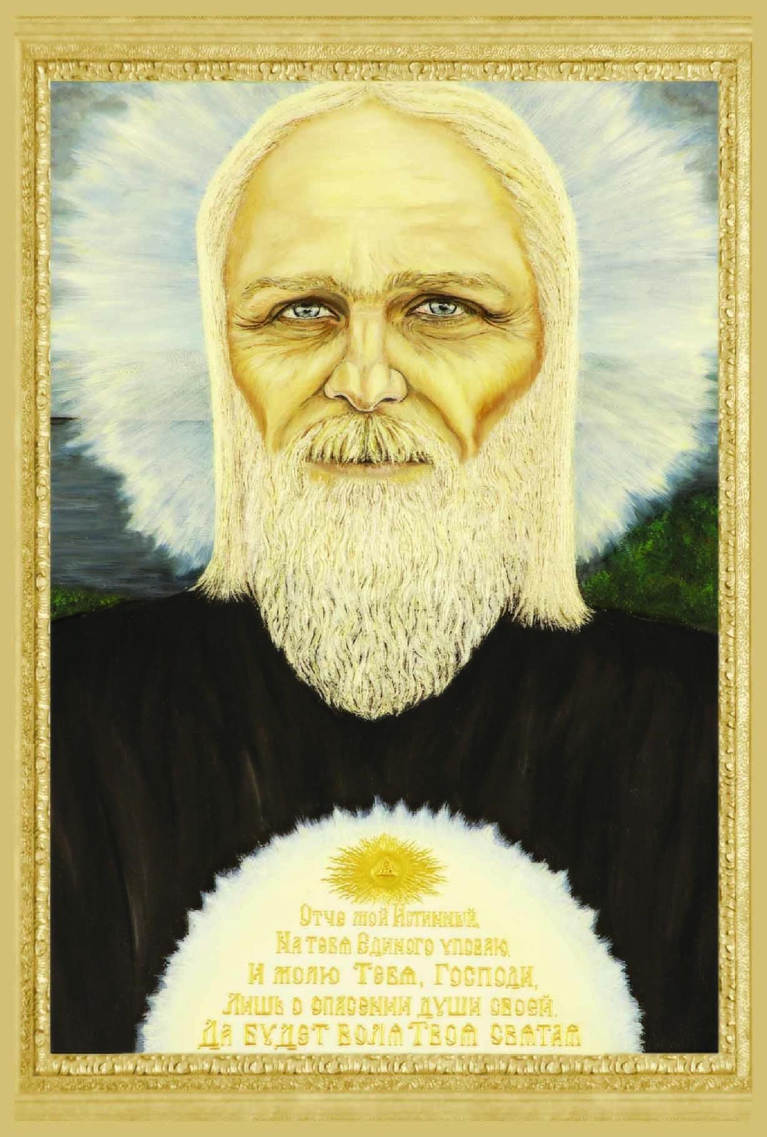 Agapit Pecersky